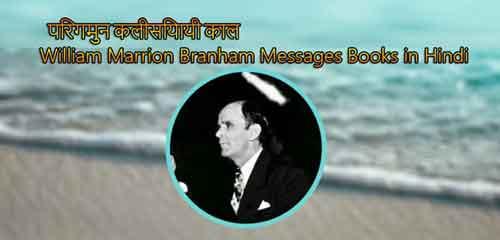 William Marrion Branham Messages Books in Hindi