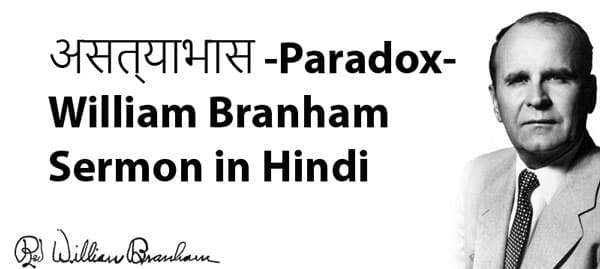असत्याभास -Paradox-William Branham Sermon in Hindi