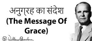 अनुग्रह का संदेश (The Message Of Grace)