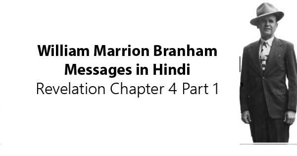 revelation chapter 4 hindi message