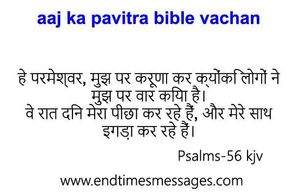 aaj ka pavitra bible vachan