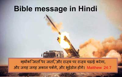 Bible Message in Hindi